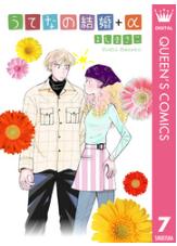 漫画「うてなの結婚+α」1巻をRawQQやZIPを使わずに無料で安全に読むには!