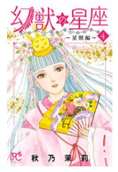 幻獣の星座~星獣編~の4巻(電子コミック)を無料で1冊読む方法をチェック!