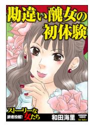 勘違い醜女の初体験の1巻(コミック)を漫画村以外で無料1冊ダウンロードする方法はこれ!