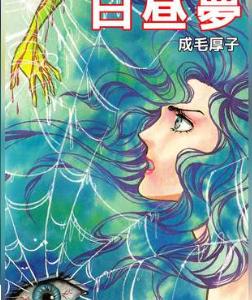 白昼夢の1巻(コミック)を1冊フル無料ダウンロードで読みたい!
