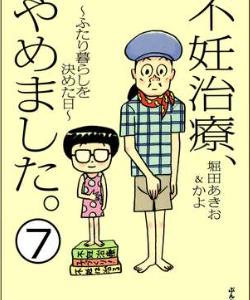 不妊治療、やめました。~ふたり暮らしを決めた日~(分冊版)の7巻(電子コミック)を無料で1冊読む方法をチェック!