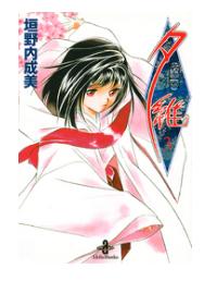 吸血姫夕維の3巻(漫画)をZIP以外で今すぐ無料ダウンロードして1冊読む方法!