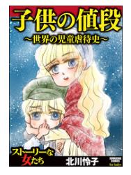 子供の値段~世界の児童虐待史~の1巻(電子コミック)をフルダウンロードで1冊無料で読むには?