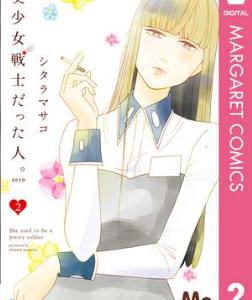 美少女戦士だった人。の2巻(電子コミック)をフルダウンロードで1冊無料で読むには?