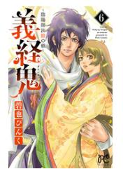 義経鬼~陰陽師法眼の娘~の6巻(コミック)を1冊フル無料ダウンロードで読みたい!