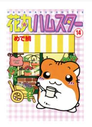 花丸ハムスターの14巻(電子コミック)は1冊フルで無料ダウンロードできる?