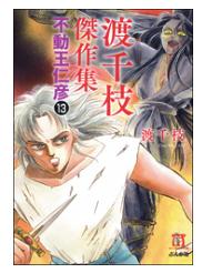 渡千枝傑作集 不動王仁彦(分冊版)の13巻(電子コミック)をフルダウンロードで1冊無料で読むには?