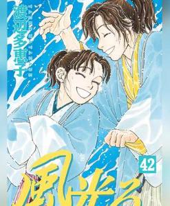 風光るの42巻(コミック)を漫画村以外で無料1冊ダウンロードする方法はこれ!
