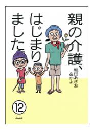 親の介護、はじまりました。(分冊版)の12巻(漫画)を1冊最後まで無料ダウンロードで読む方法