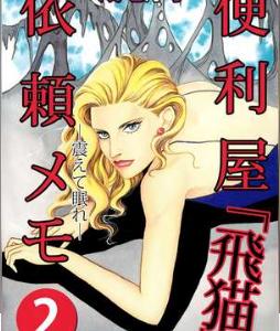 標的 便利屋「飛猫」依頼メモの2巻(コミック)を漫画村以外で無料1冊ダウンロードする方法はこれ!