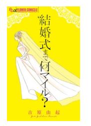 結婚式まで何マイル?の1巻(コミック)を漫画村以外で無料1冊ダウンロードする方法はこれ!
