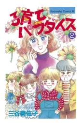 子育てパラダイスの2巻(漫画)を1冊最後まで無料ダウンロードで読む方法