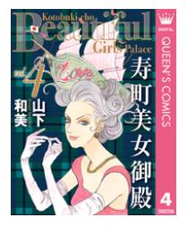 寿町美女御殿の4巻を漫画村以外でダウンロードして今すぐ全巻読むには?