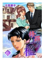 修羅の檻の4巻(電子コミック)は1冊フルで無料ダウンロードできる?