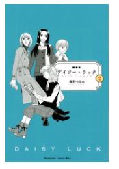 新装版 デイジー・ラックの2巻(コミック)を漫画村以外で無料1冊ダウンロードする方法はこれ!