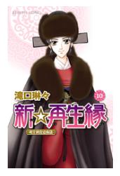 新☆再生縁-明王朝宮廷物語-の10巻(コミック)を1冊フル無料ダウンロードで読みたい!