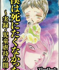 僕は死にたくなかった~実録・児童虐待の闇~の1巻(漫画)をZIP以外で今すぐ無料ダウンロードして1冊読む方法!