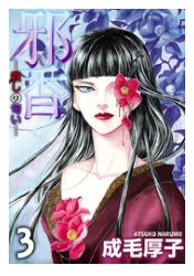 邪香―殺しの匂い―の3巻(コミック)をRawQQやZIPの他に無料で安全に読むには?