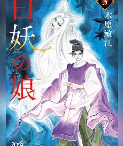 白妖の娘の3巻(電子コミック)は1冊フルで無料ダウンロードできる?