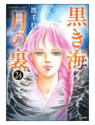 黒き海 月の裏(分冊版)の24巻を漫画村以外でダウンロードして今すぐ全巻読むには?