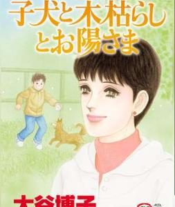 翔子の事件簿シリーズ 子犬と木枯らしとお陽さまの1巻(コミック)を1冊フル無料ダウンロードで読みたい!