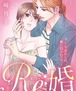 Re:婚 ~今夜からは、俺に抱かれて?~の7巻(漫画)をZIP以外で今すぐ無料ダウンロードして1冊読む方法!