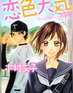 恋色天気の1巻(コミック)をRawQQやZIPの他に無料で安全に読むには?