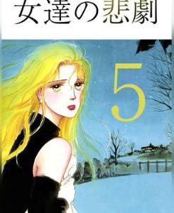 女達の悲劇の5巻(コミック)を漫画村以外で無料1冊ダウンロードする方法はこれ!