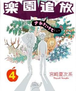 アダムとイブの楽園追放されたけど… 分冊版の4巻(コミック)をRawQQやZIPの他に無料で安全に読むには?