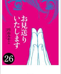 お見送りいたします(分冊版)の26巻を漫画村以外でダウンロードして今すぐ全巻読むには?