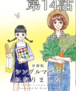 シングルマザーになりました 分冊版の14巻(コミック)を漫画村以外で無料1冊ダウンロードする方法はこれ!