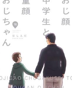 おじ顔中学生と童顔おじちゃんの16巻を漫画村以外でダウンロードして今すぐ全巻読むには?