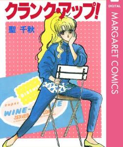 クランク・アップ!の1巻(コミック)を漫画村以外で無料1冊ダウンロードする方法はこれ!
