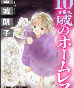 10歳のホームレス(分冊版)の11巻(電子コミック)をフルダウンロードで1冊無料で読むには?