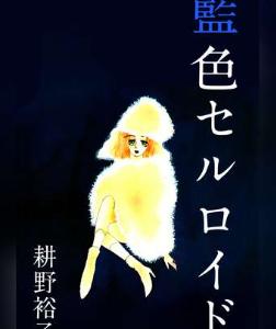 藍色セルロイドの1巻(コミック)を漫画村以外で無料1冊ダウンロードする方法はこれ!