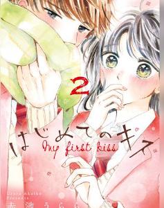 はじめてのキスの2巻を漫画村以外でダウンロードして今すぐ全巻読むには?