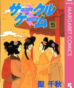 サークルゲームの5巻(コミック)を1冊フル無料ダウンロードで読みたい!