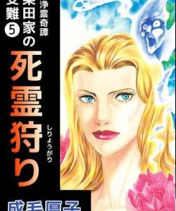 浄霊奇譚の5巻(漫画)をZIP以外で今すぐ無料ダウンロードして1冊読む方法!