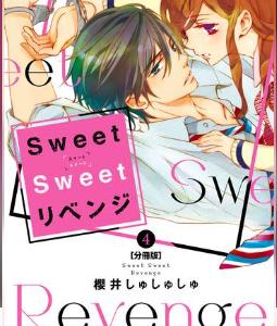 Sweet Sweet リベンジ 分冊版の4巻(電子コミック)を無料で1冊読む方法をチェック!