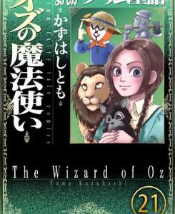 まんがグリム童話 オズの魔法使い(分冊版)の21巻(コミック)をRawQQやZIPの他に無料で安全に読むには?