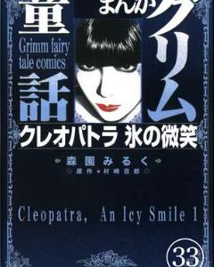 まんがグリム童話 クレオパトラ氷の微笑(分冊版)の33巻(電子コミック)は1冊フルで無料ダウンロードできる?