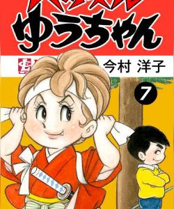 ハッスルゆうちゃんの7巻(コミック)を1冊フル無料ダウンロードで読みたい!