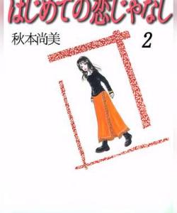 はじめての恋じゃなしの2巻(漫画)を1冊最後まで無料ダウンロードで読む方法