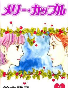 メリー・カップルの2巻(電子コミック)を無料で1冊読む方法をチェック!