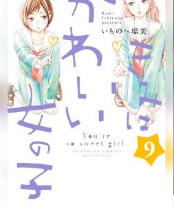 きみはかわいい女の子の9巻(漫画)をZIP以外で今すぐ無料ダウンロードして1冊読む方法!
