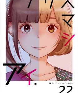 ナリスマシアイの22巻(電子コミック)を無料で1冊読む方法をチェック!