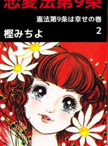 恋愛法第9条の2巻を漫画村以外でダウンロードして今すぐ全巻読むには?