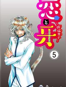 恋と牙~獰猛男子~の5巻(電子コミック)を無料で1冊読む方法をチェック!