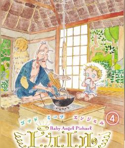ピカエル 分冊版の4巻(漫画)をZIP以外で今すぐ無料ダウンロードして1冊読む方法!