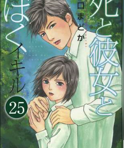 死と彼女とぼく イキル(分冊版)の25巻(漫画)を1冊最後まで無料ダウンロードで読む方法